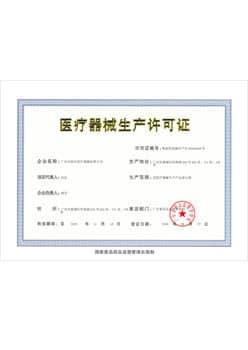 粤食药监械生产许20030649号